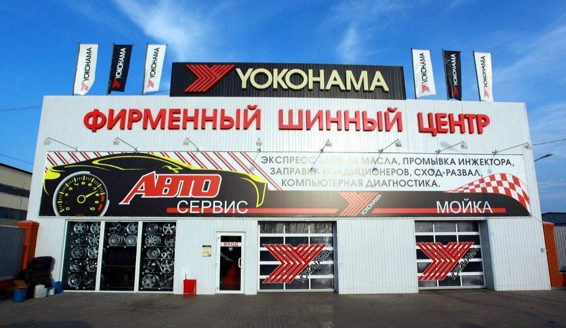 Шинный Центр YOKOHAMA